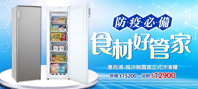 防疫必備冷凍櫃