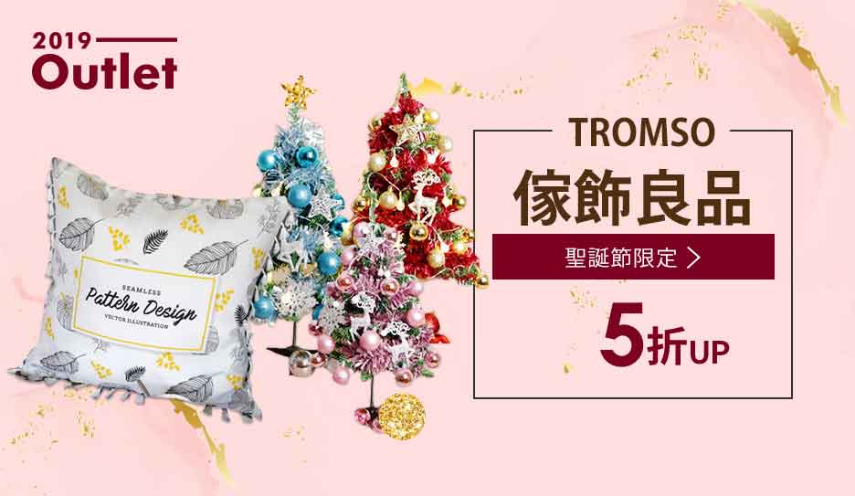 TROMSO聖誕節狂歡5折up