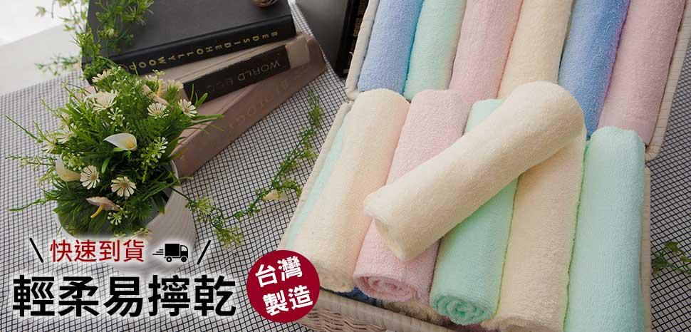 MIT 純棉典雅素色易擰乾毛巾