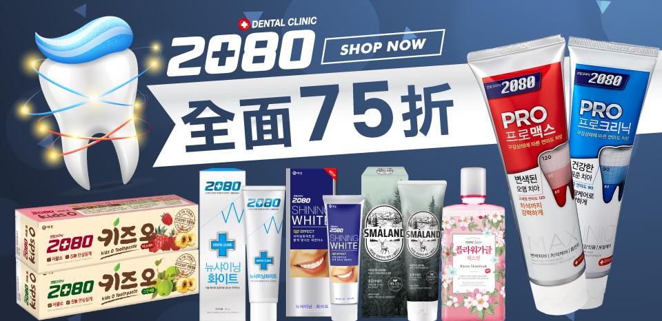 韓國2080口腔清潔第一品牌