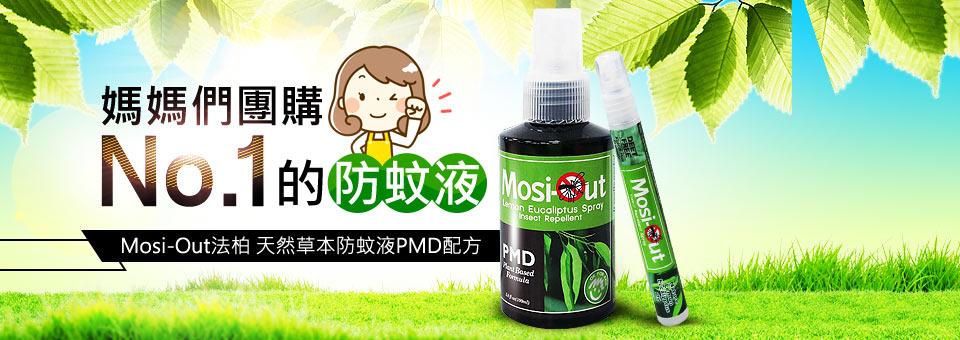 Mosi-Out法柏 天然草本防蚊液PMD配方