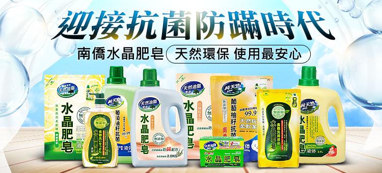 南僑水晶肥皂