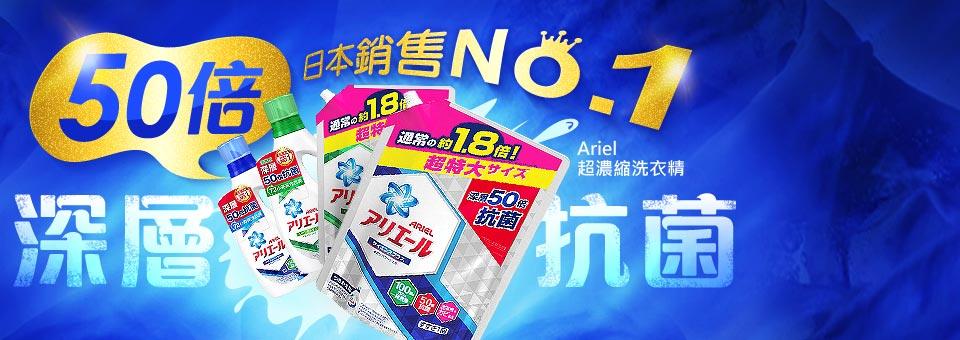 日本銷售No.1