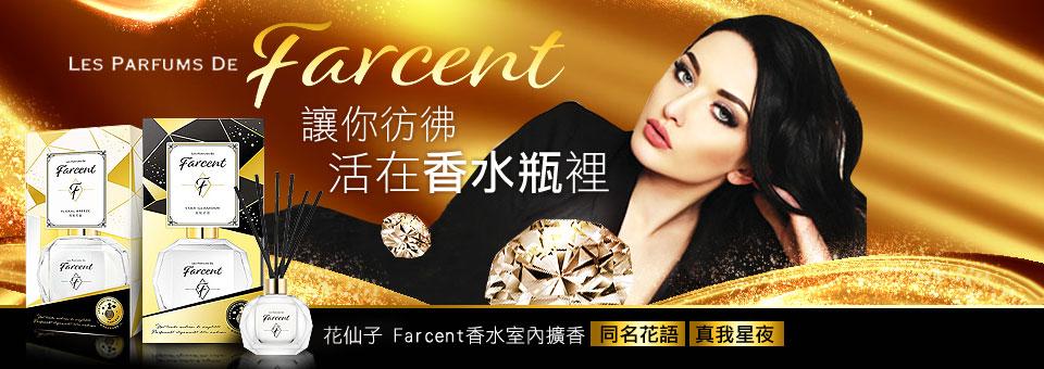 花仙子Farcent
