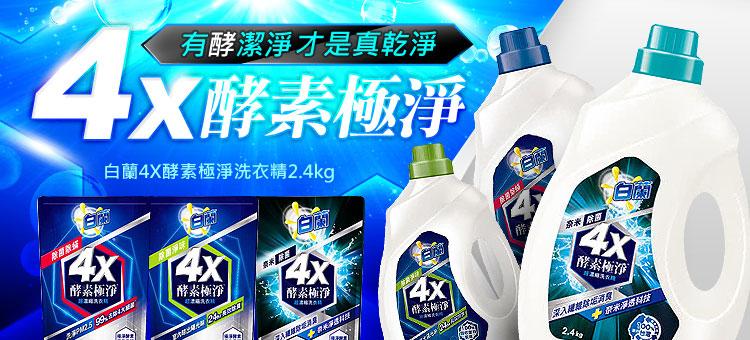 4X酵素極淨洗衣