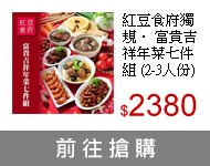 紅豆食府年菜