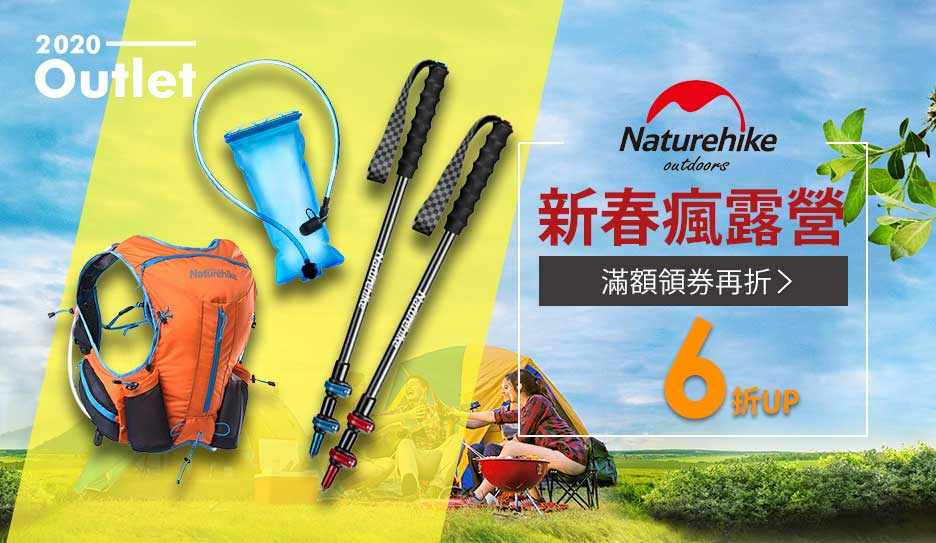Naturehike瘋露營↘159up