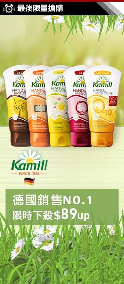 Kamill卡蜜兒換季保養↘$89up