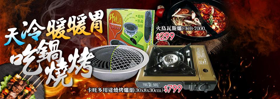 天冷吃鍋吃燒烤