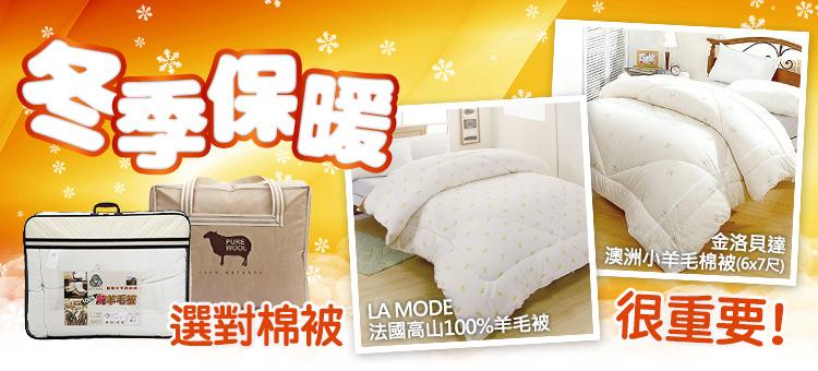 冬季保暖棉被