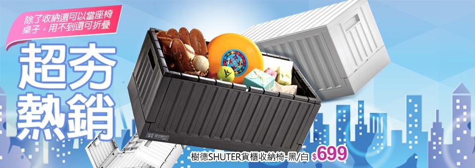 貨櫃收納箱