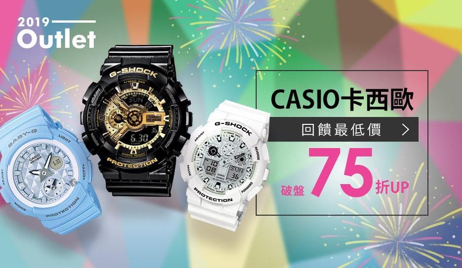 CASIO特賣會75折up