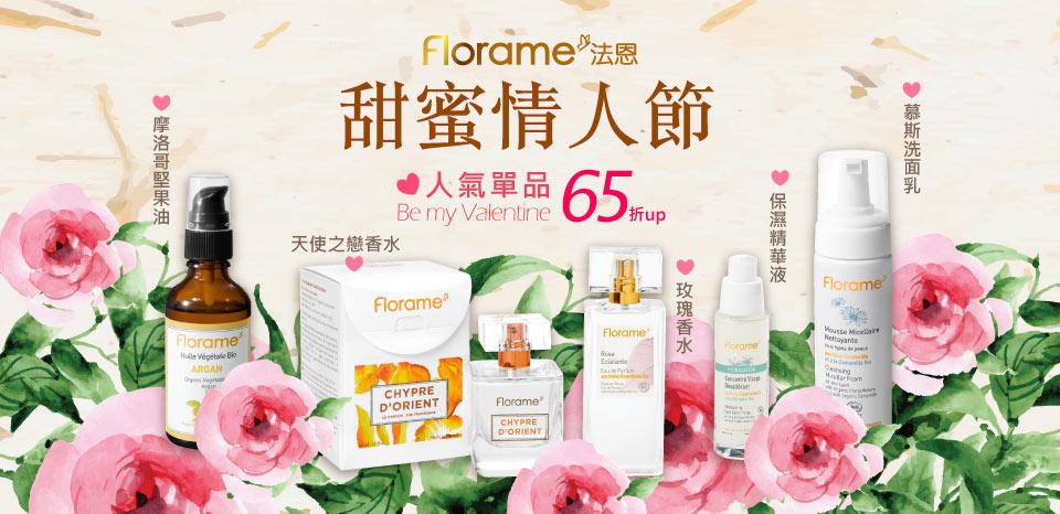 Florame法恩