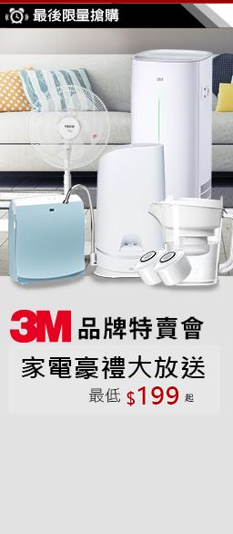 3M家電 好禮大放送$199up