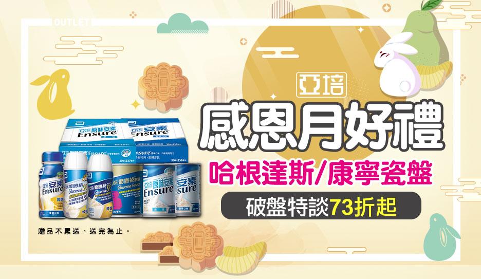 亞培 保健食品/奶粉↘ 3折up