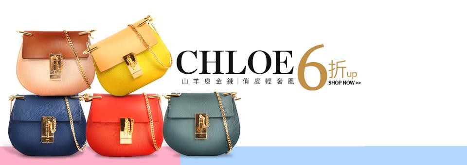 Chloe▼6折
