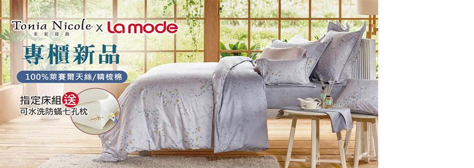 東妮專櫃床組贈枕