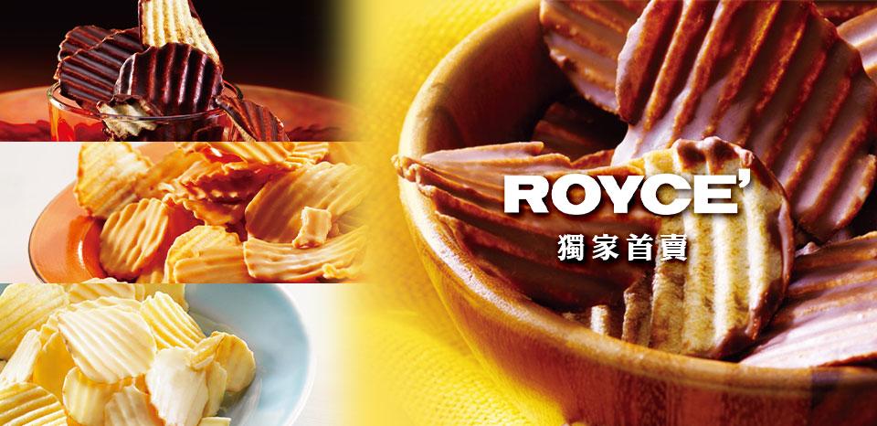 ROYCE' 來自北海道的生巧克力