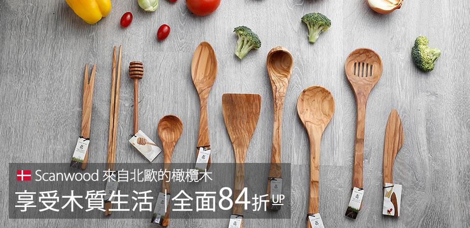 丹麥 Scanwood木製廚具84折