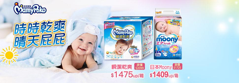 滿意寶寶箱購優惠