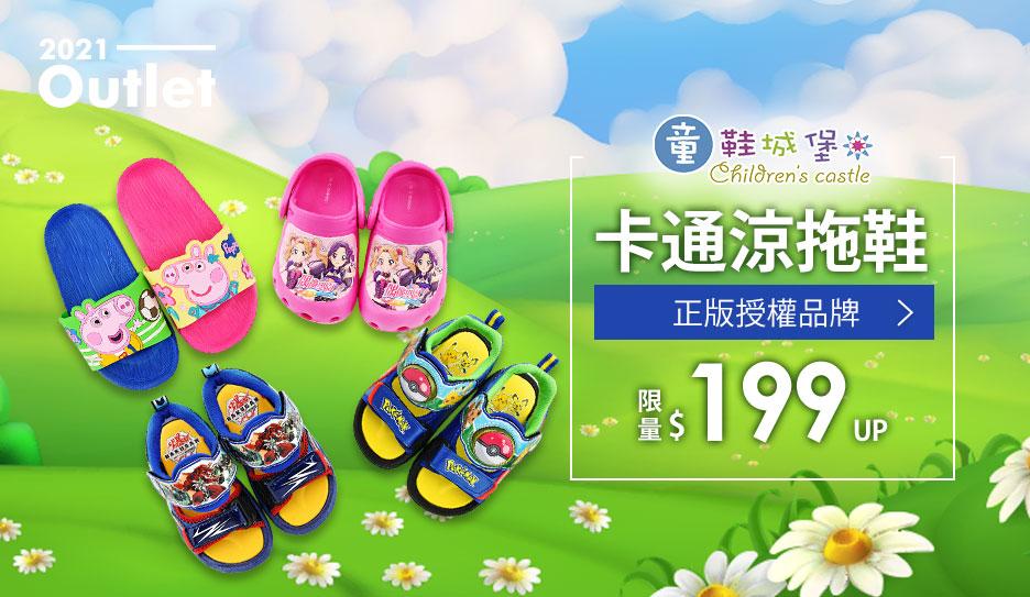 童鞋城堡涼拖鞋↘$199up