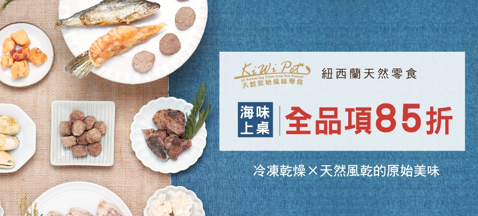 KIWIPET零食85折