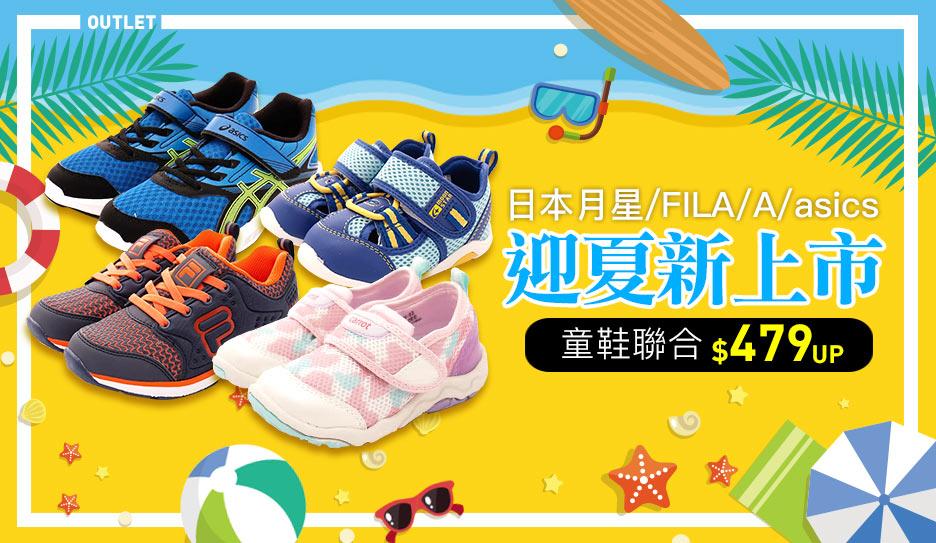 日本月星xFILA 專櫃童鞋↘479up