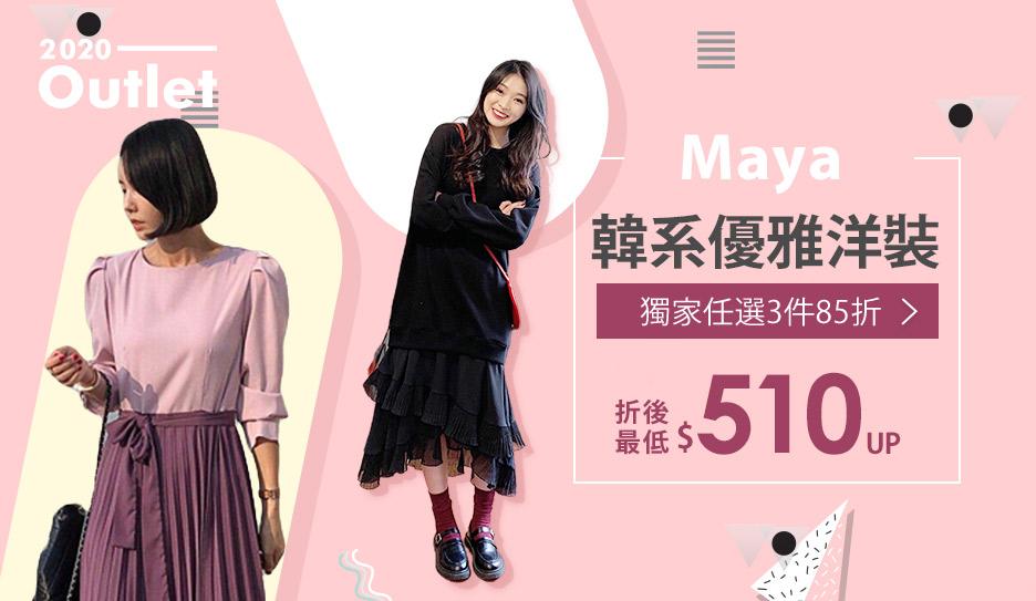 Maya韓系優雅洋裝↘滿3件再85折