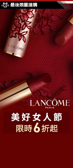 蘭蔻春季化妝品節↘6折up