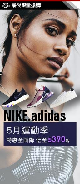 NIKE/ADIDAS $390up