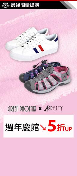 Pretty x GP週年慶↘5折up