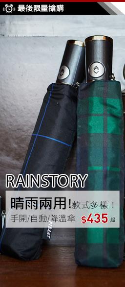 rainstory雨具 任2件55折