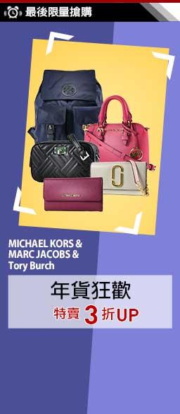 MK&MJ&Tory Burch特價3折up