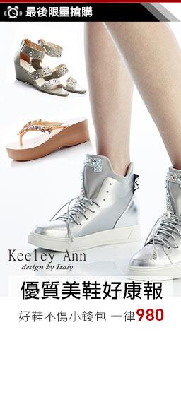 keeley Ann優質美鞋好康報均價980