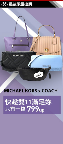 COACH x MK▼799up