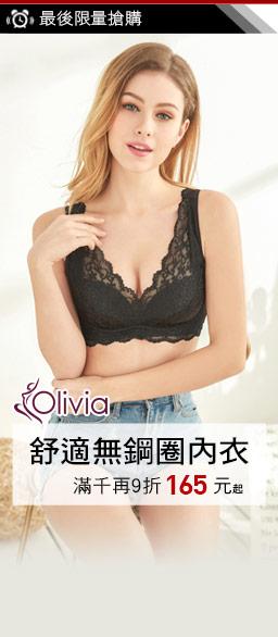 Olivia無鋼圈內衣↘165up