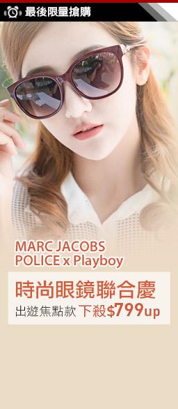 時尚眼鏡聯合慶799up