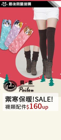 貝柔↘禦寒保暖襪160up