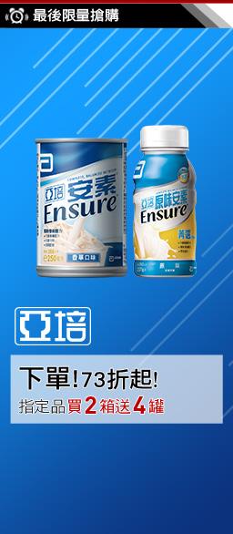 亞培營養品X奶粉↘73折起