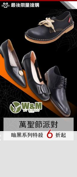 W&M x WALKING ZONE│萬聖節暗黑派對↘4折up