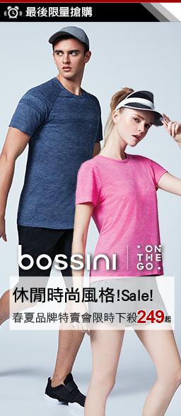 bossini運動輕時尚↘199起