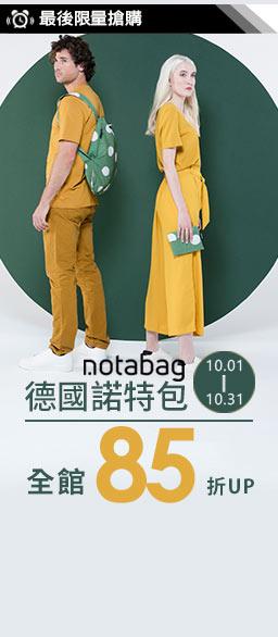 德國Notabag諾特包↘85折
