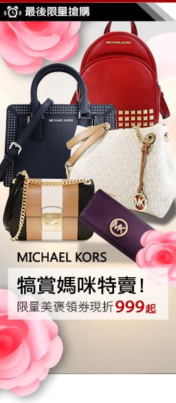 MICHAEL KORS 犒賞媽咪↘3折up
