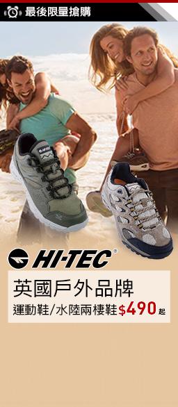 HI-TEC水陸運動鞋↘$490up