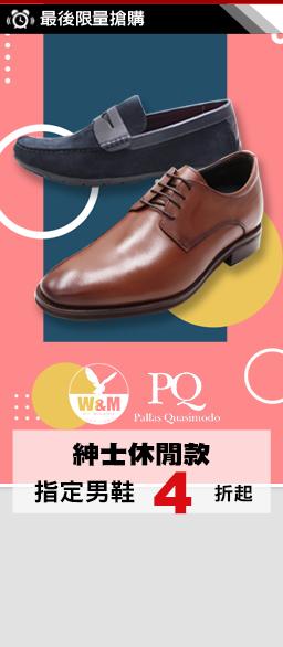 W&M型男紳士鞋↘4折up