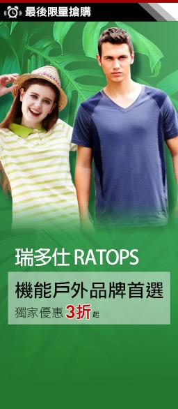 RATOPS獨家特談3折起