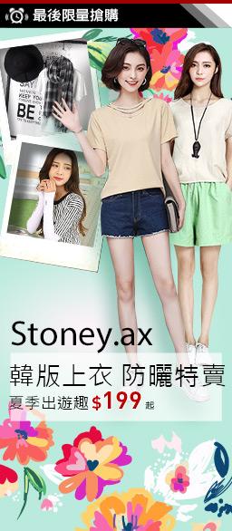 Stoney.ax 夏季出遊趣$199up