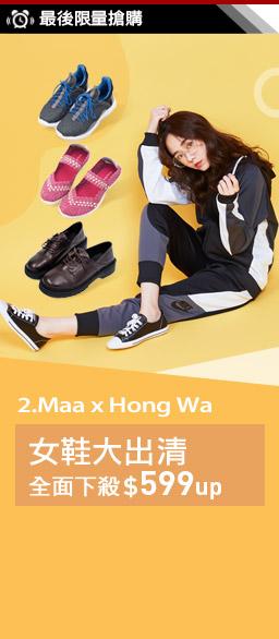 2.Maa x Hong Wa年節限定女鞋大出清↘599up