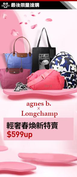 agnes b.& Longchamp特賣$599up