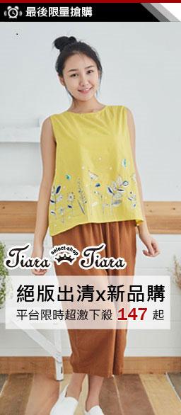 Tiara Tiara 專櫃女裝↘147up